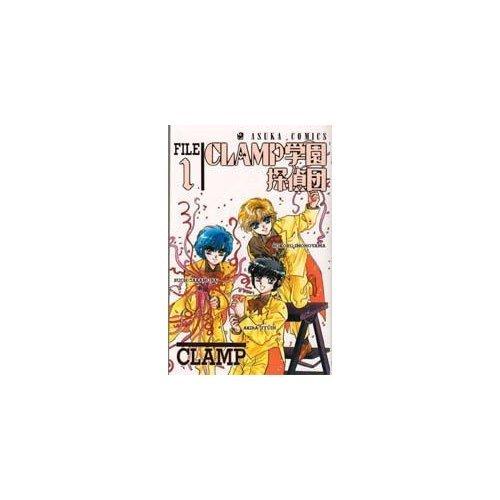 CLAMP学園探偵団 (第1巻) (あすかコミックス)
