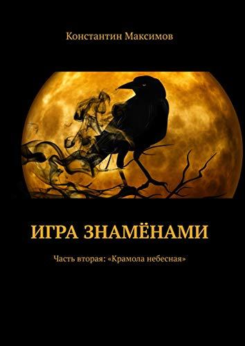 Игра знамёнами: Часть вторая: «Крамоланебесная» (Russian Edition)
