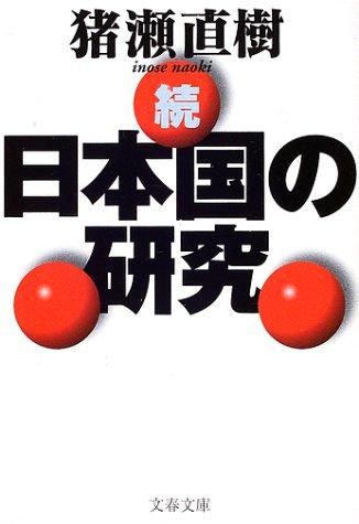 続・日本国の研究 (文春文庫)