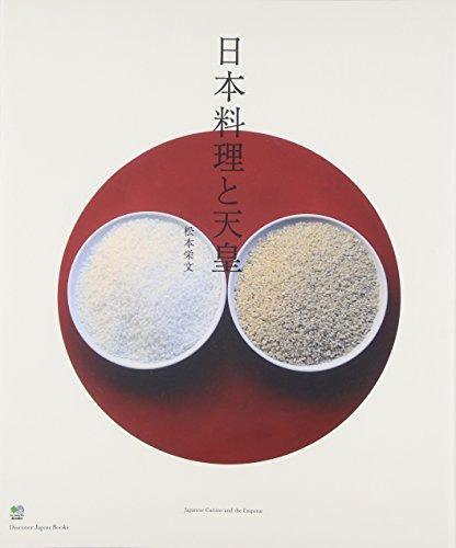 日本料理と天皇 (Discover Japan Books)
