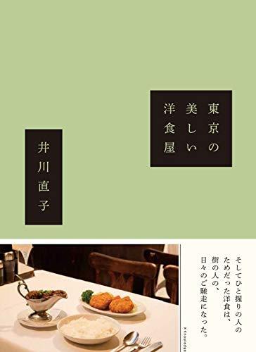 東京の美しい洋食屋の詳細を見る