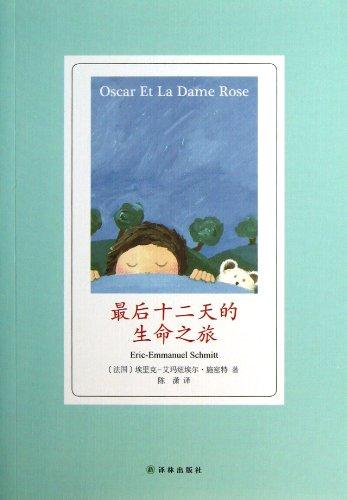 Oskar und die Dame in Rosa: Erzählung (Chinesisch)