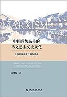 中国传统城市的马克思主义大众化