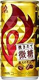 キリン ファイア 挽きたて微糖 185g ×30本
