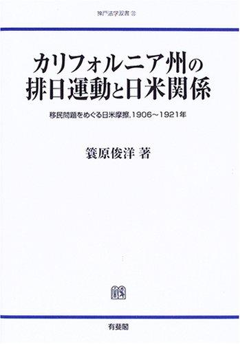 カリフォルニア州の排日運動と日米関係―移民問題をめぐる日米摩擦、1906~1921年 (神戸法学双書)