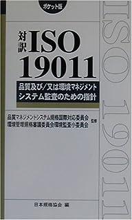 対訳ISO19011品質及び/又は環境マネジメントシステム監査のための指針 ポケット版 (Management system ISO series)