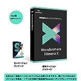 Wondershare FilmoraX (Mac版)(フィモーラ テン) 動画編集ソフト 永続ライセンス ワンダーシェアー