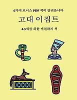 4-5세를 위한 색칠하기 책 (고대 이집트): 이 책은 좌절감을 줄여주고 자신감을 향상시켜주는 40가지 스트레스 없는 색&#528