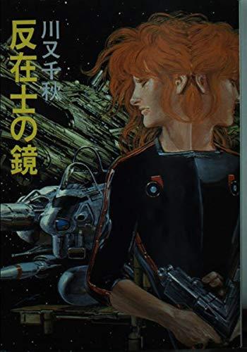 反在士の鏡 (ハヤカワ文庫 JA 138)