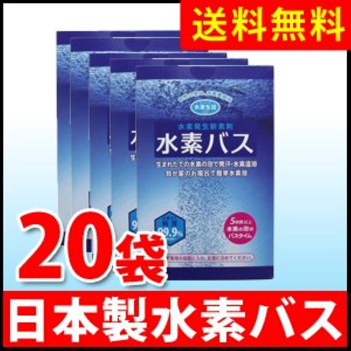 有害クラッチ仕方【日本製】水素バブルバス【20個SET】 水素水 入浴剤