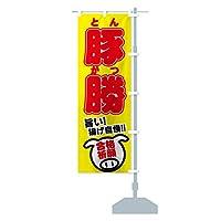 豚勝 のぼり旗(レギュラー60x180cm 左チチ 標準)