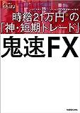 鬼速FX 時給21万円の「神・短期トレード」