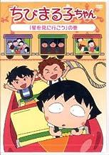 Chibi Maruko Chan - Hoshi Wo Mi Ni Ikou No Maki [Japan DVD] PCBP-12089