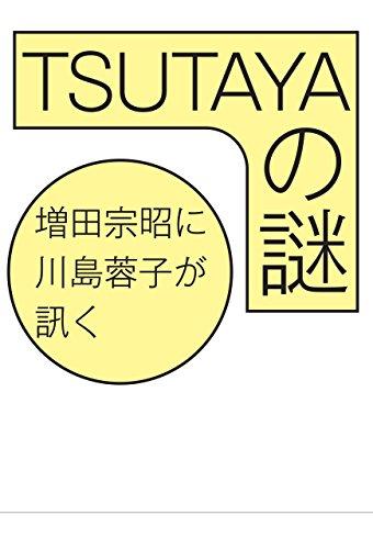 TSUTAYAの謎