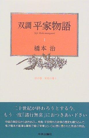 双調平家物語〈1〉序の巻 栄花の巻(1)