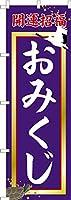 既製品のぼり旗 「おみくじ2」 短納期 高品質デザイン 600mm×1,800mm のぼり