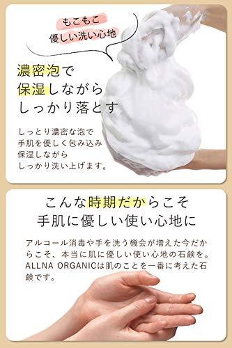 オルナオーガニック石鹸「無添加敏感肌用毛穴対策洗顔石鹸」「コラーゲン3種+ヒアルロン酸4種+ビタミンC4種+セラミド配合」保湿固形洗顔せっけんバスサイズ100g