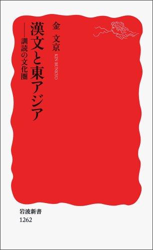 漢文と東アジア――訓読の文化圏 (岩波新書)