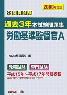 公務員試験 過去3年本試験問題集 労働基準監督官A〈2006年度版〉 (公務員試験過去3年本試験問題集)