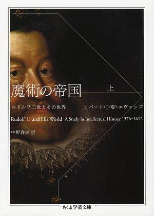 魔術の帝国―ルドルフ二世とその世界〈上〉 (ちくま学芸文庫)の詳細を見る
