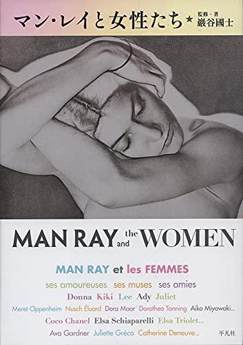 マン・レイと女性たち