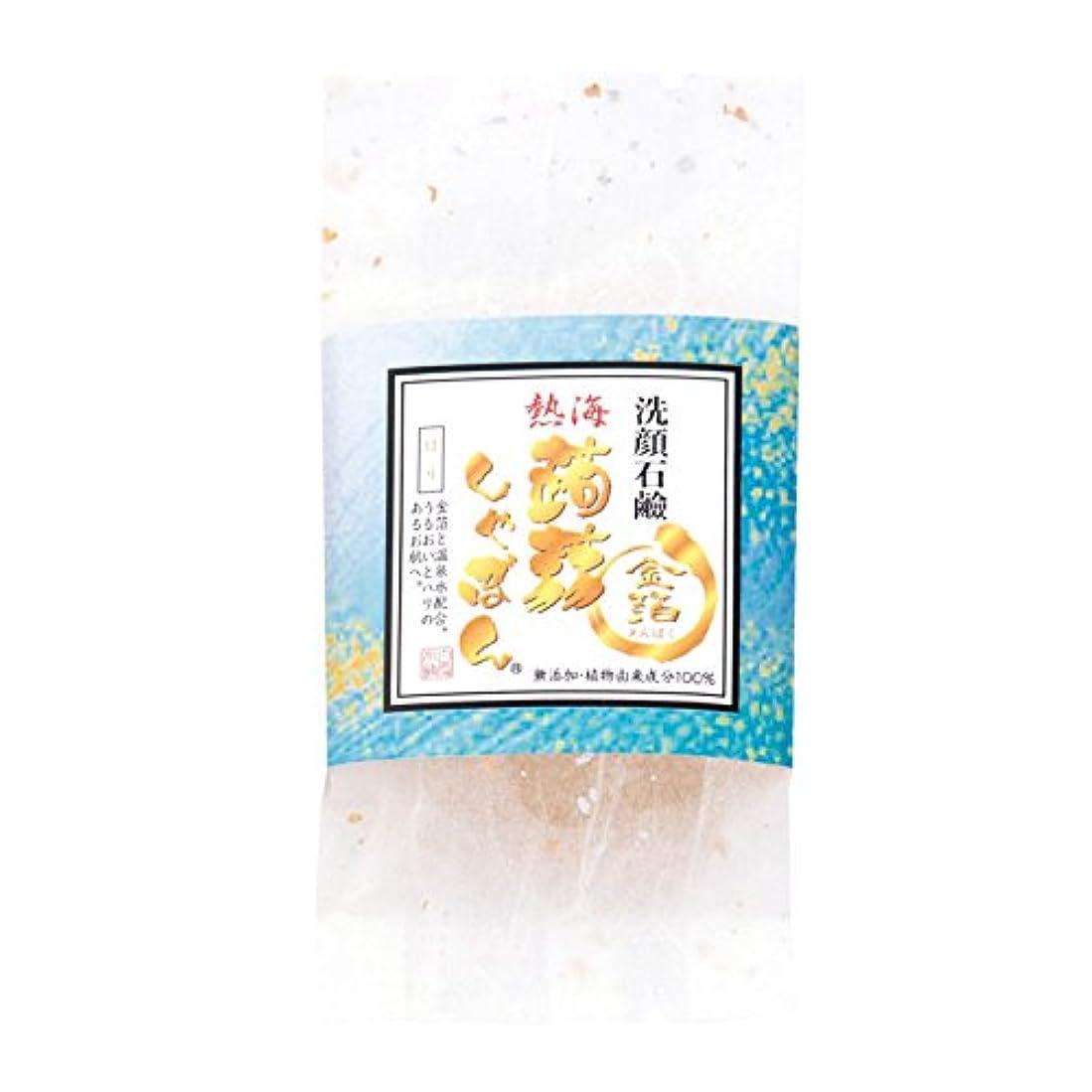スーパーアレルギー性草熱海蒟蒻しゃぼん熱海 金箔&温泉水(きんぱく&おんせんすい)