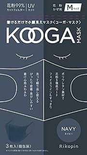 【Amazon限定】コーガマスク(KOOGA MASK) マスク ウレタン素材 スポンジマスク 3枚入 個包装 洗えるマスク 花粉 Mサイズ 1パック[ネイビー ]