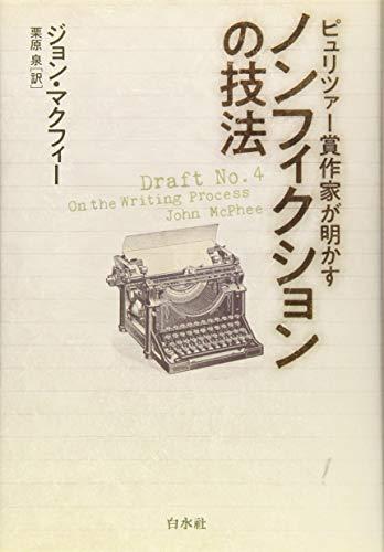 ピュリツァー賞作家が明かす ノンフィクションの技法