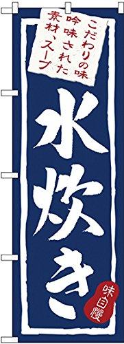のぼり 水炊き No.3163 [並行輸入品]