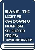 砂の大陸―THE LIGHT FROM DOWN UNDER (SEISEI PHOTO SERIES)