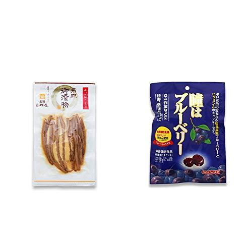 [2点セット] 飛騨山味屋 山ごぼう味噌漬(80g)・瞳はブルーベリー 健康機能食品[ビタミンA](100g)