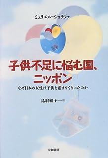 子供不足に悩む国、ニッポン―なぜ日本の女性は子供を産まなくなったのか