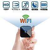 超小型カメラ WiFi 隠しカメラ 1080P高画質家庭用防犯カメラ 長時間録画録音監視カメラ 屋外屋内用 赤外線暗視