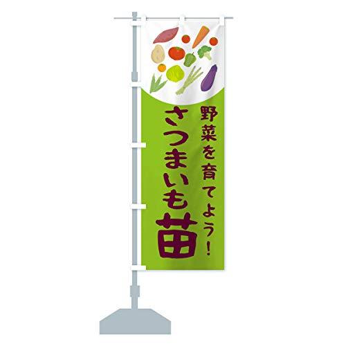 さつまいもの苗 のぼり旗(レギュラー60x180cm 左チチ 標準)