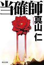 表紙: 当確師 (中公文庫) | 真山仁