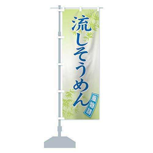流しそうめん のぼり旗 サイズ選べます(ハーフ30x90cm 左チチ)