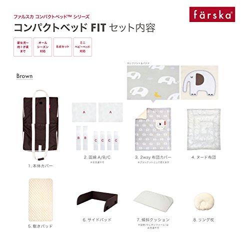 farska(ファルスカ)『コンパクトベッドフィット』