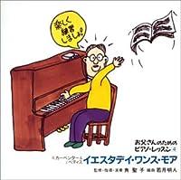 ほら,弾けた!お父さんのためのピアノ・レッスン 4