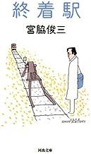 表紙: 終着駅 (河出文庫) | 宮脇俊三