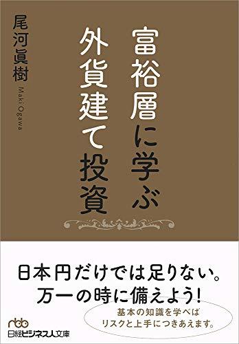 富裕層に学ぶ外貨建て投資 (日経ビジネス人文庫)