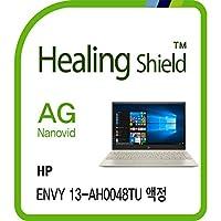 Healingshield/ヒーリングシールド ノートパソコン液晶保護フィルム(HP Envy 13-ah0048TU用)