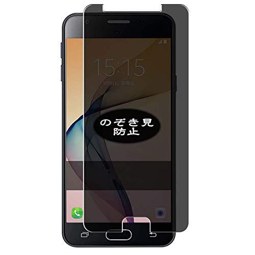 VacFun Anti Espia Protector de Pantalla, compatible con Samsung Galaxy On7 2016 G6100 J7 Prime, Screen Protector Filtro de Privacidad Protectora(Not Cristal Templado) NEW Version