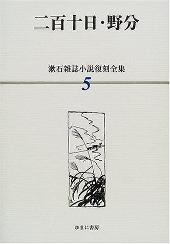 漱石雑誌小説復刻全集 第5巻 二百十日(とうか)/野分(のわけ)