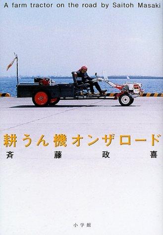 耕うん機オンザロード (BE‐PAL BOOKS)