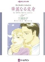 華麗なる変身 (ハーレクインコミックス)