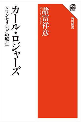 カール・ロジャーズ カウンセリングの原点 (角川選書)