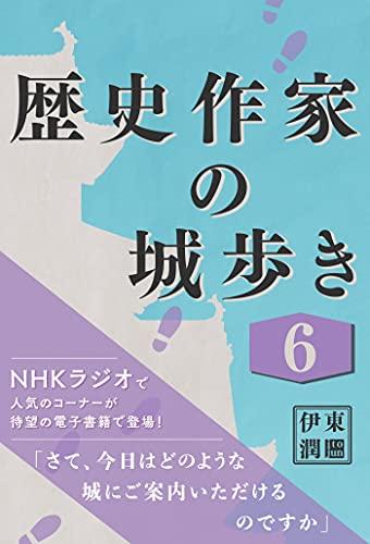歴史作家の城歩き 6 【名胡桃城 / 上田城 / 沼田城】 (コルク)