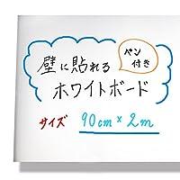 PLUS Home 貼ってはがせる ホワイトボード シート シール メモ 落書き 掲示板 メニューボードなどに マーカーペン付き(90×200cm) (白)