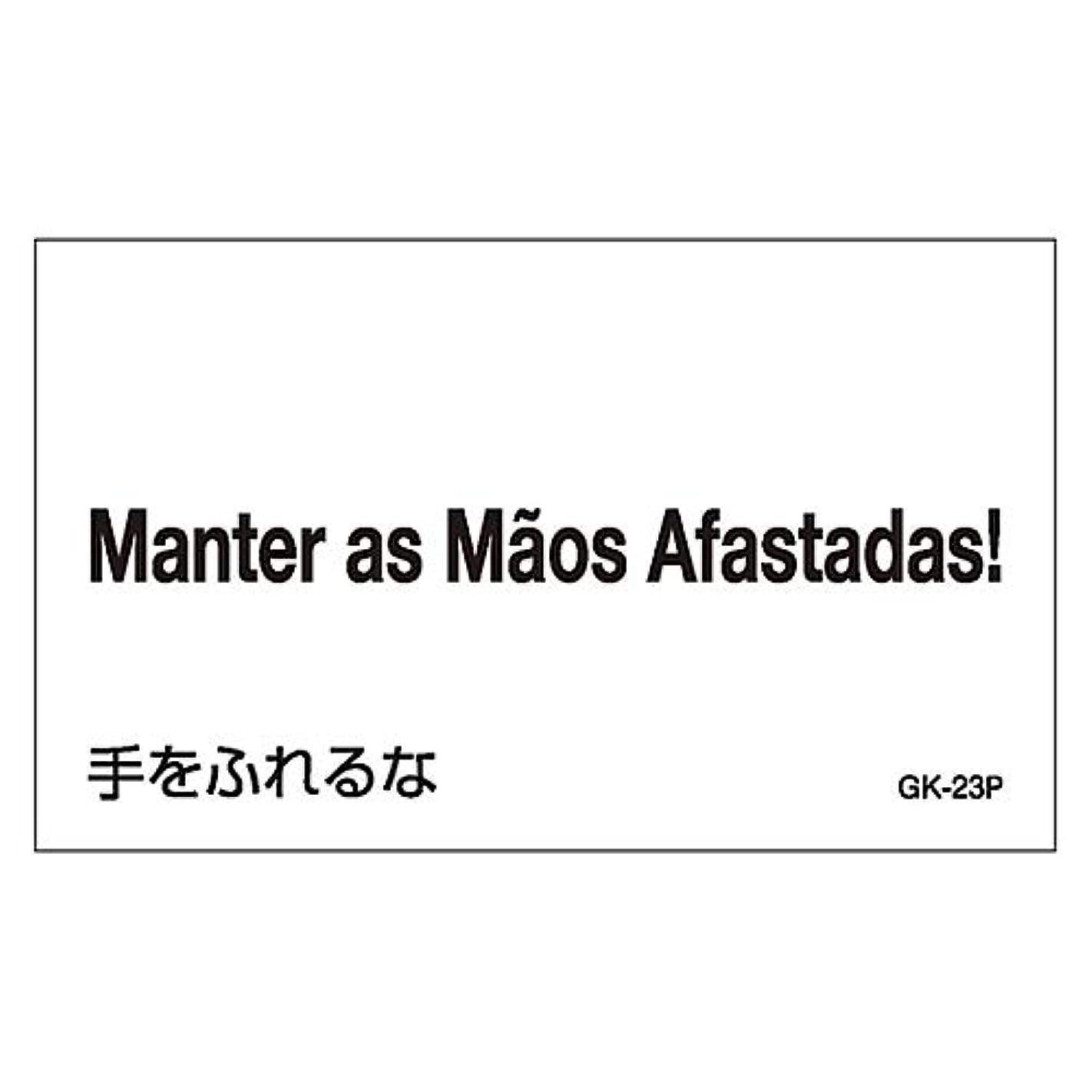 いっぱいおびえたシーケンス外国語ステッカー GK-23P(ポルトガル語)/61-3413-48