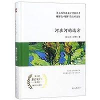 鲍尔吉·原野散文精选集:河在河的远方